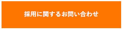 お問い合わせ6