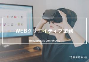 WEBクリエイティブ業務