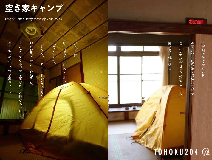 空き家キャンプ3