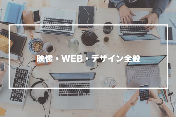 動画制作会社としての、映像、Webデザイン事業