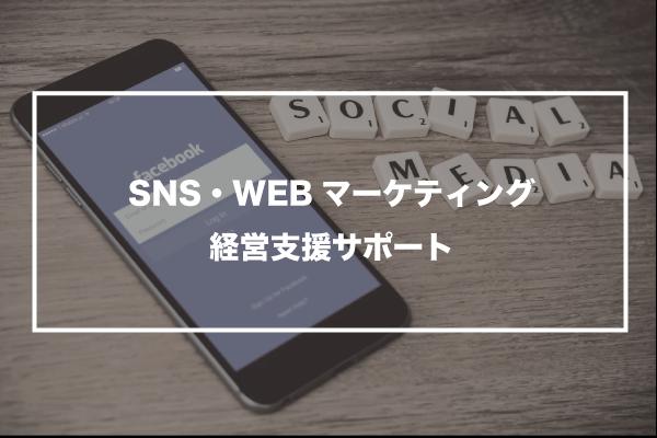 WEBマーケティングも非常に力を入れておりますが、その中でもSNSマーケティングに強みがあります。