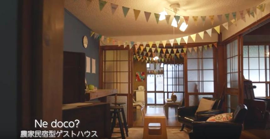 ゲストハウス紹介動画