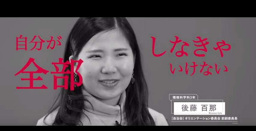 大学PR動画_福岡女子大学リーダーシップ