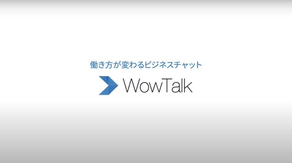 wowtalk1